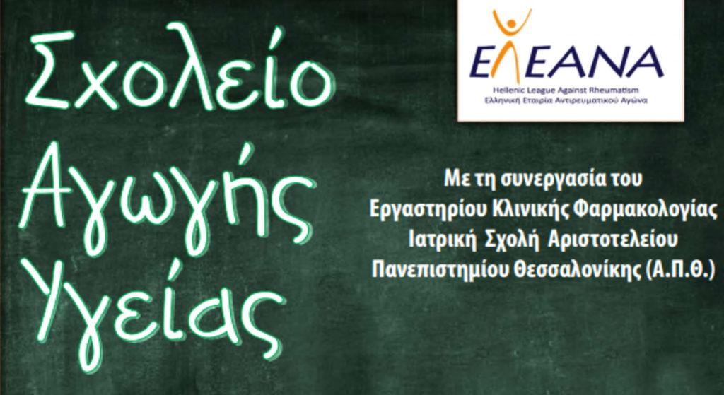 Σχολείο αγωγής υγείας γράμματα γραμμένα σε πίνακα και λογότυπο ΕΛΕΑΝΝΑ