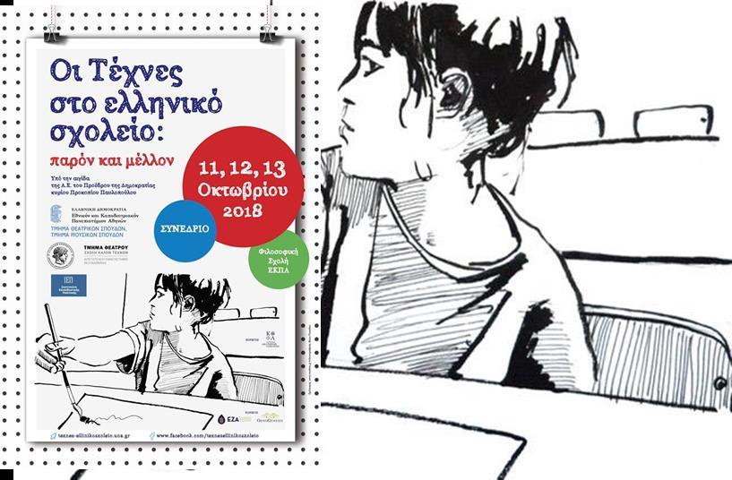 Αφίσα συνεδρίου: Σκίτσο παιδιού που ζωγραφίζει