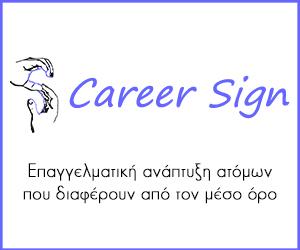 Careersign.gr Επαγγελματική ανάπτυξη ατόμων που διαφέρουν από τον μέσο όρο