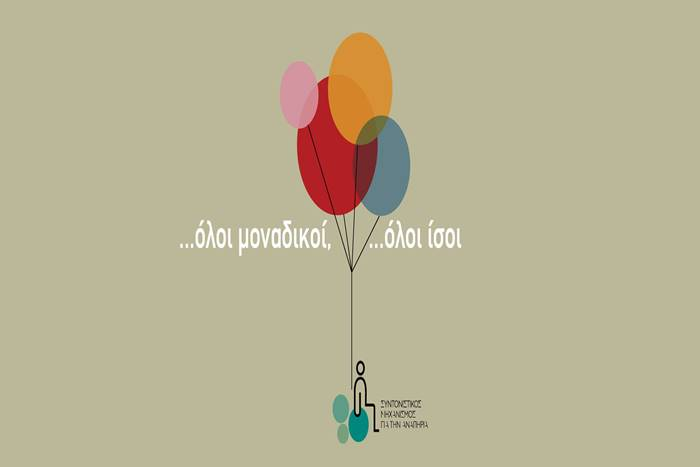 Σκίτσο ανθρώπου που κρατάει μπαλόνια από την αφίσα της εκδήλωσης