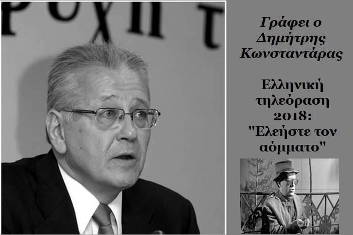 Ο Δημήτρης Κωνσταντάρας και φωτογραφία του Μίμη Φωτόπουλου από την ομώνυμη ταινία ελεήστε τον αόμματο