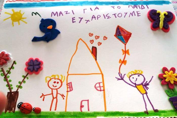 """Ζωγραφιά που λέει """"Μαζι για το παιδί ευχαριστούμε"""""""