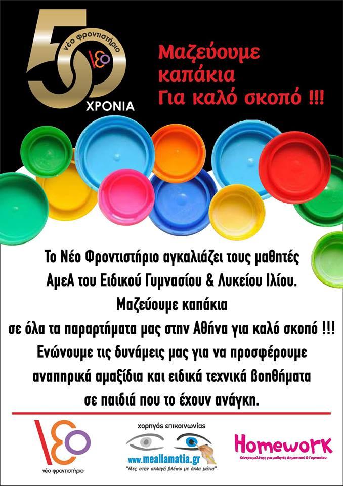 Αφίσα από το Νέο Φροντιστήριο για τη συλλογή καπακίων