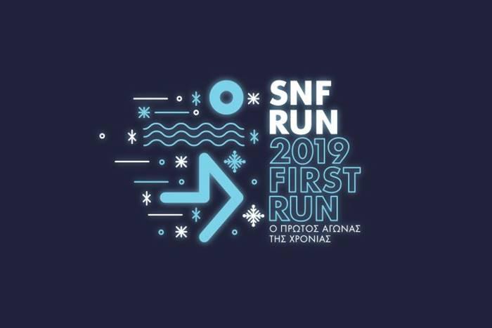 Λογότυπο Αγώνα σκίτσο ανθρώπου που τρέχει