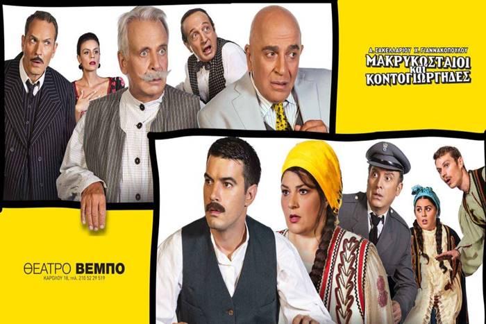 η αφίσα της παράστασης με τους ηθοποιούς