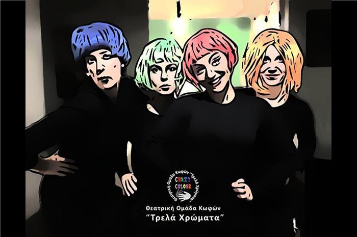 οι 4 ηθοποιοί της παράστασης σε σκίτσα