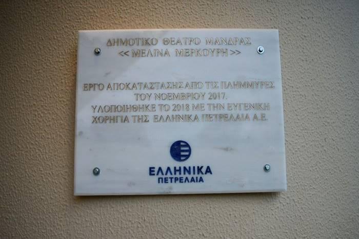 Δημοτικό Θέατρο Μάντρας πλακέτα ανέγερσης