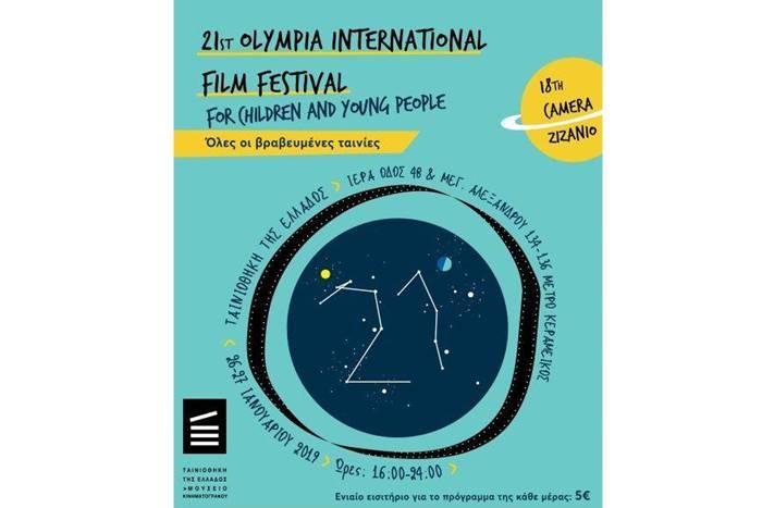 Η αφίσα του Φεστβάλ