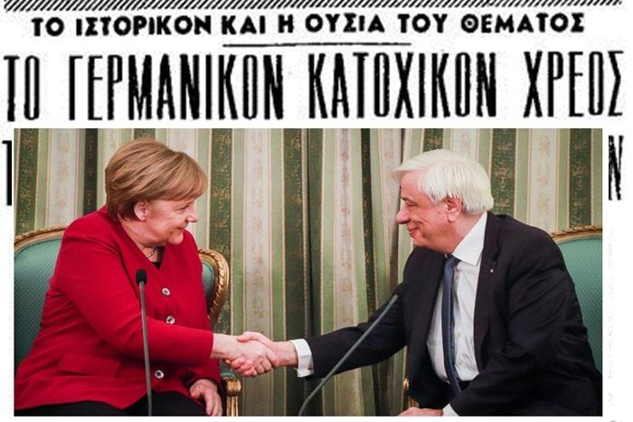 Ο Προκόπης Παυλόπουλος και η Άγκελα Μέρκελ χειραψία