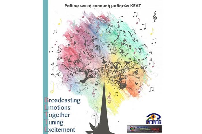 η αφίσα του μαθητικού ραδιοφώνου ένα δέντρο με νότες