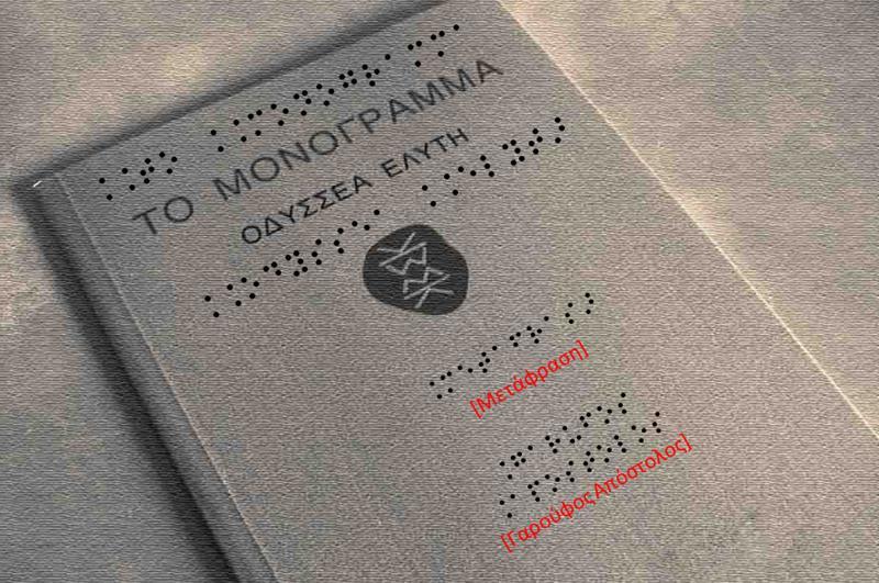"""το εξώφυλλο του βιβλίου """"Το Μονόγραμμα"""" και με braille"""