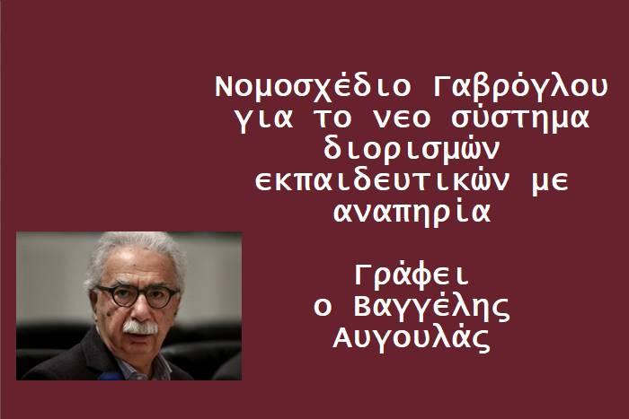 nomosxedio_gavroglou