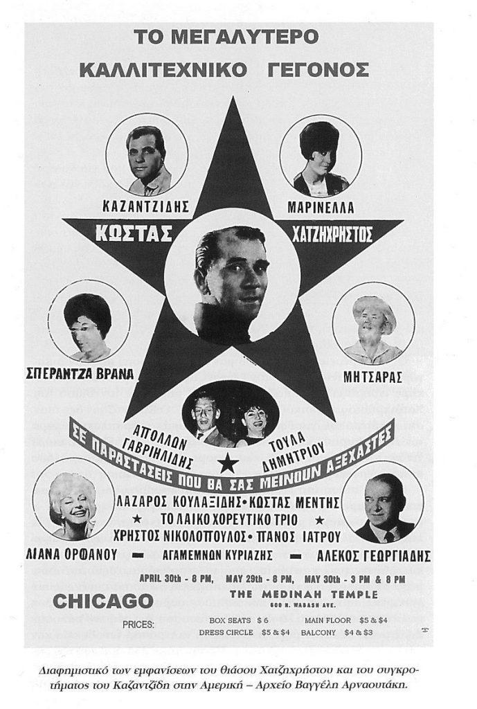 Διαφημιστικό των εμφανίσεων του θιάσου Χατζηχρήστου και του συγκροτήματος του Καζαντζίδη στην Αμερική (αρχείο Β. Αρναουτάκη)