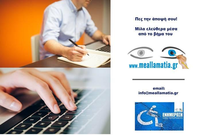 Άνθρωποι που γράφουν σε υπολογιστή και σημειωματάριο