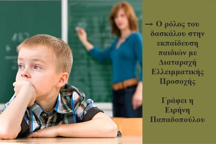 μαθητής που δεν προσέχει την δασκάλα του τηνώρα του μαθήματος