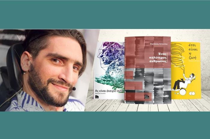 Ο Δημήτρης Αντωνίου με τα βιβλία του