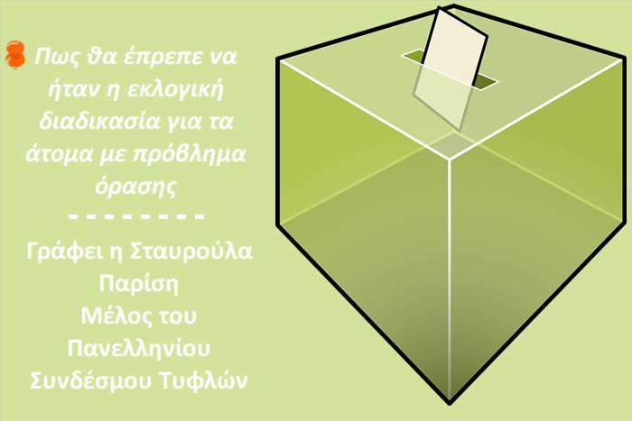 Κάλπη με ψηφοδέλτιο που πέφτει μέσα