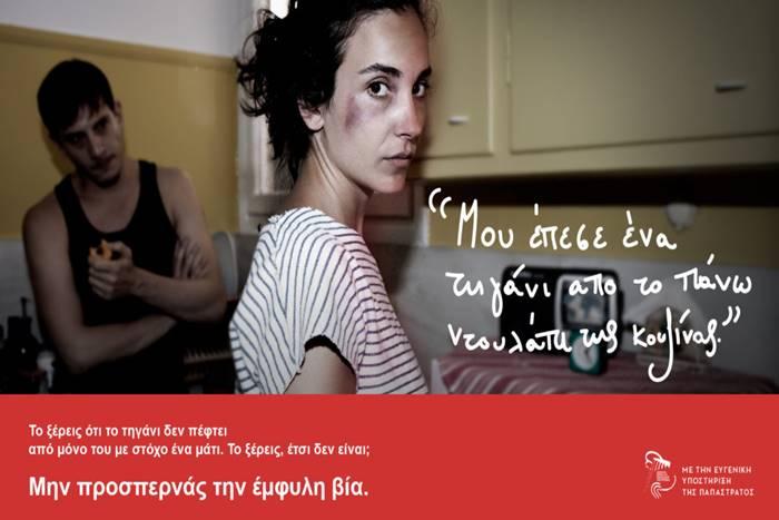 Γυναίκα κακοποιημένη που λέει τη φράση ότι της έπεσε το τηγάνι στο πρόσωπο ανοίγοντας το ντουλάπι