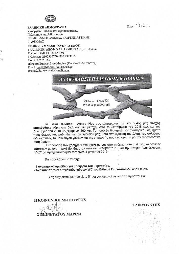 έγγραφο από το ειδικό Γυμνάσιο-Λύκειο που ευχαριστούν για τη βοήθεια