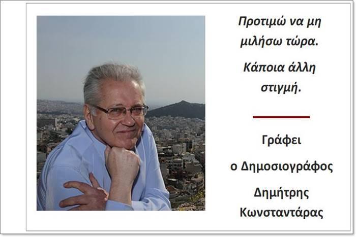 Ο Δημήτρης Κωνσταντάρας