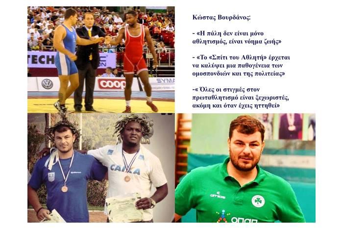 κολάζ φωτογραφιών του Κώστα Βουρδάνου από τη ζωή του στον αθλητσμό