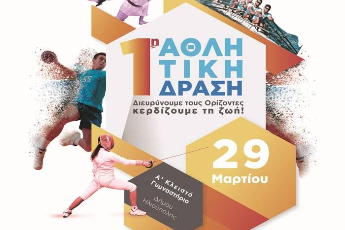 Αφίσα 1ης αθλητικής δράσης από το ΚΕΠΠΕΑ Ορίζοντες