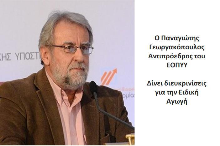 Ο Παναγιώτης Γεωργακόπουλος Αντιπρόεδρος ΕΟΠΥΥ