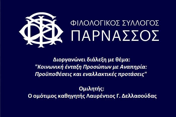 το λογότυπο του Συλλόγου και το θέμα της διάλεξης