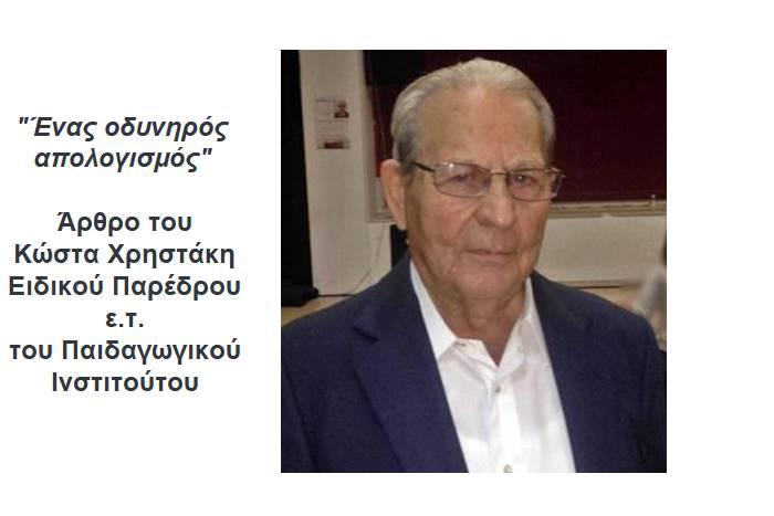Ο Κώστας Χρηστάκης και ο τίτλος του άρθρου