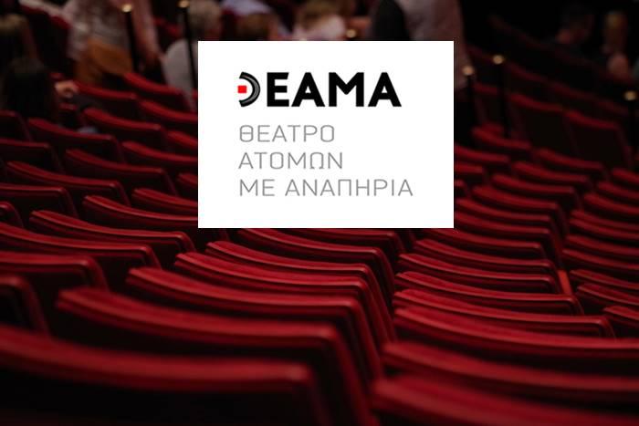 λογότυπο του ΘΕΑΜΑ πάνω σε αίθουσα θεάτρου
