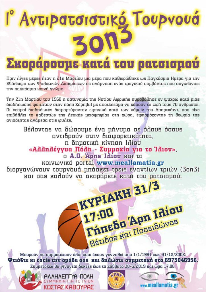 Αφίσα τουρνουά