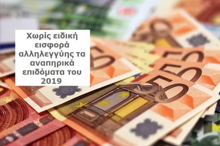 Χαρτονομίσματα ευρώ και τίτλος άρθρου