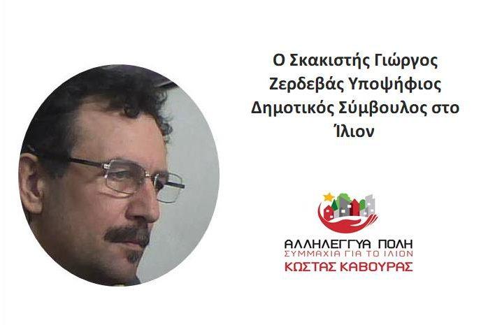 Ο Γιώργος Ζερδεβάς