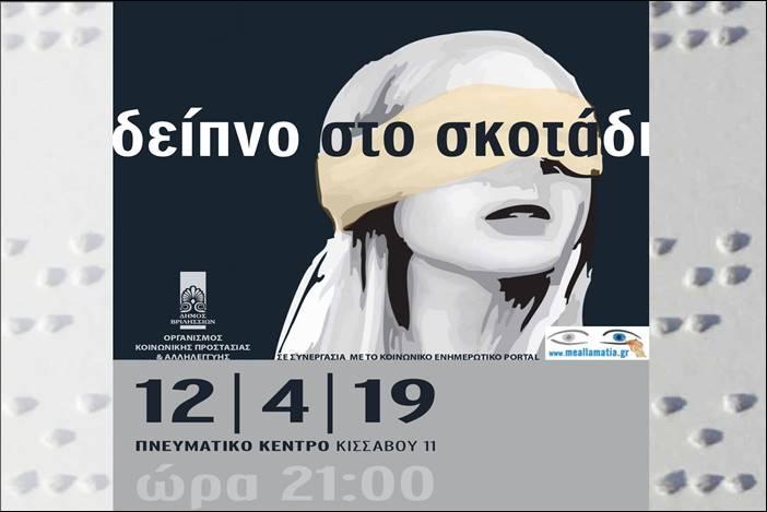 κοπέλα με δεμένα τα μάτια -αφίσα 13ο Δείπνο Στο Σκοτάδι