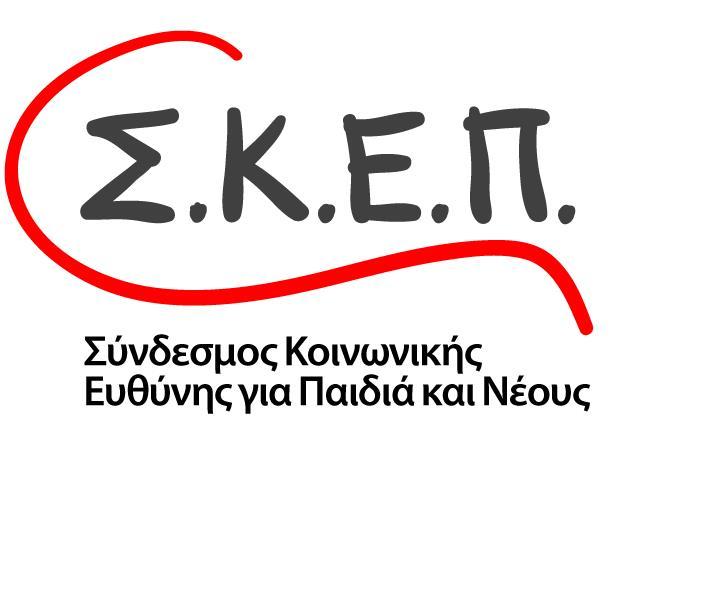 Λογότυπο ΣΚΕΠ