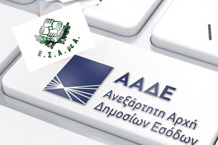 Τα λογότυπα της ΑΑΔΕ και της ΕΣΑμεΑ