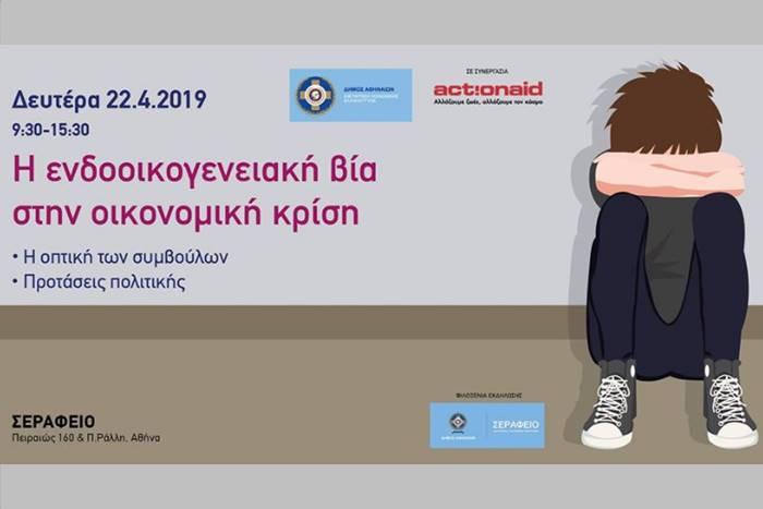 Αφίσα: παιδί που κάθετε και κλαίει με το κεφάλι κρυμμένο