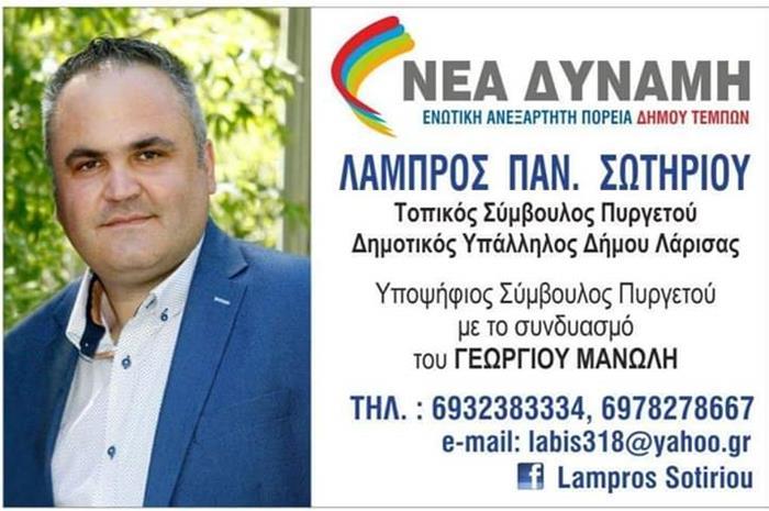 Προεκλογική κάρτα Λάμπρος Σωτηρίου