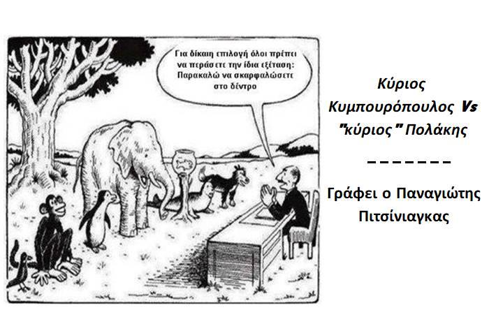 """σκίτσο που λέει ένας άνθρωπος σε ζώα διαφορετικού μεγέθους """"Για δίκαιη επιλογή όλοι πρέπει να περάσετε την ίδια εξέταση: ΅Παρακαλώ να σκαρφαλώσετε το δέντρο"""""""