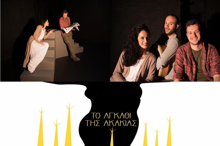 οι ηθοποιοί της παράστασης και η αφίσα