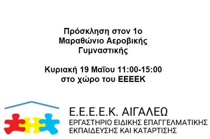 Λογότυπο ΕΕΕΕΚ