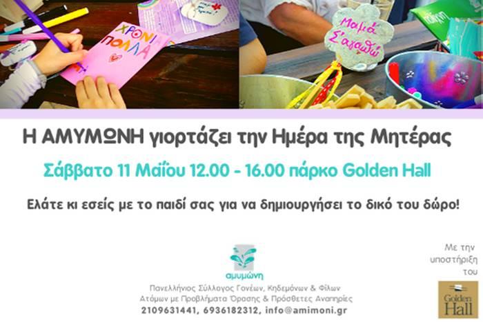 αφίσα για την γιορτή της μητέρας