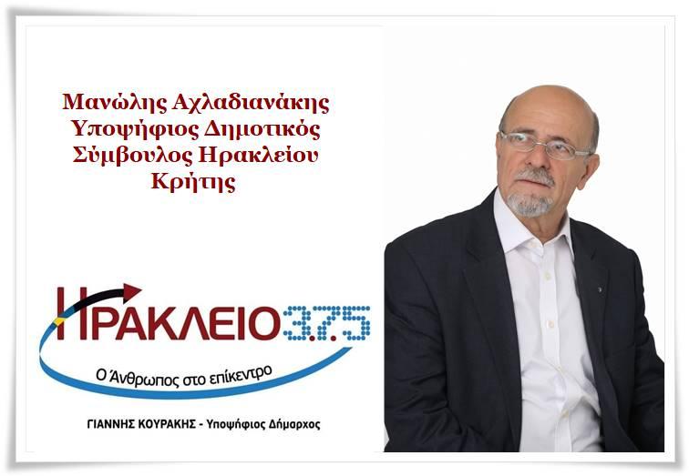 Ο Μανώλης Αχλαδιανάκης και το λογότυπο του συνδυασμού