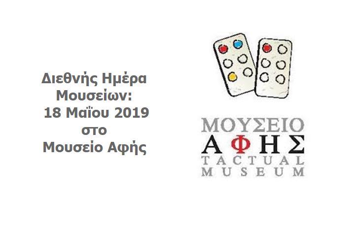 λογότυπο Μουσείο αφής