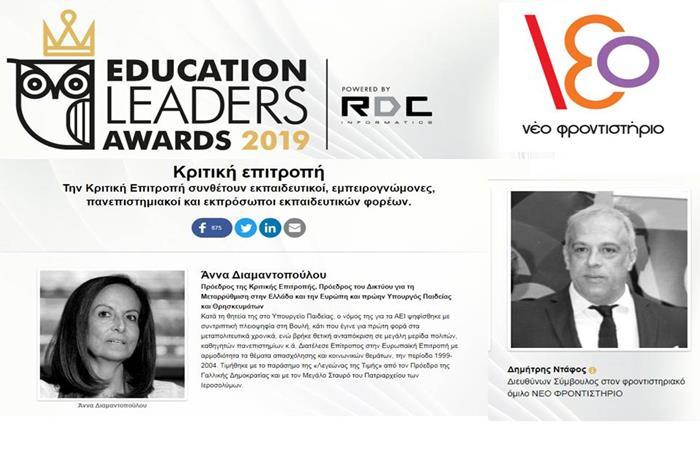 μπάνερ education leaders awards και φωτογραφία Διαμαντοπούλου και Ντάφου