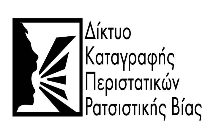 Λογότυπο δίκτυο καταγραφής περιστατικών βίας