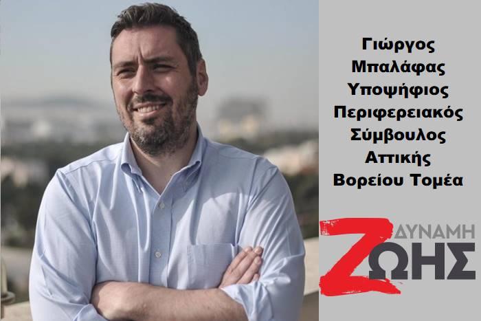 Ο Γιώργος Μπαλάφας