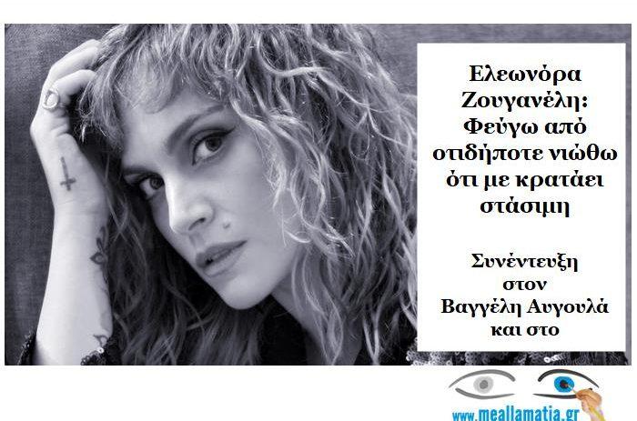 Ελεωνόρα Ζουγανέλη
