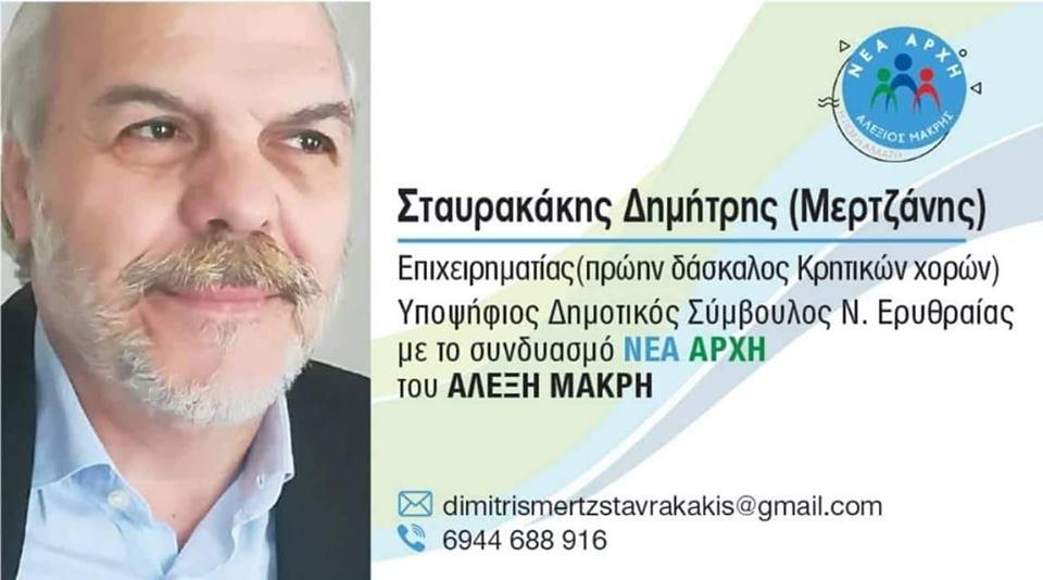 Σταυρακάκης Δημήτρης-προεκλογική κάρτα