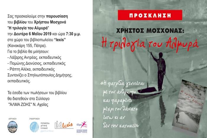 Αφίσα της παρουσίασης με εξώφυλλο βιβλίου